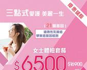 【最新优惠】遗传性乳腺癌|卵巢癌基因检测