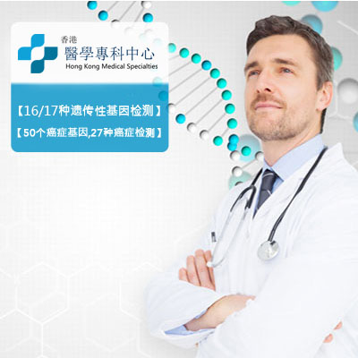 遗传性癌症基因检测