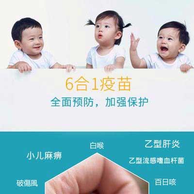 6合1儿童疫苗