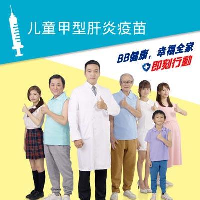 儿童甲型肝炎疫苗