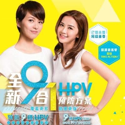 九价HPV疫苗(加卫苗®9)