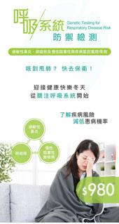 【最新优惠】呼吸系统防御检测