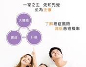 【最新优惠】消化系统防癌检测